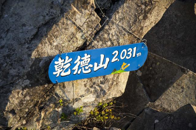 乾徳山7_01