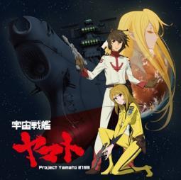 宇宙戦艦ヤマト21992012