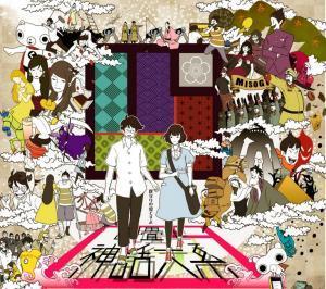 四畳半神話大系2010