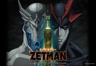ゼットマン2012