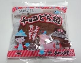 チョコどら焼01