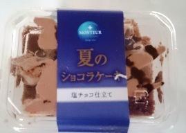 夏のショコラケーキ02