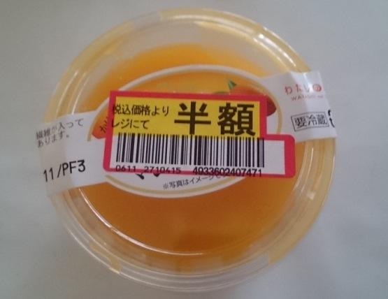 とろーりソースのマンゴープリン