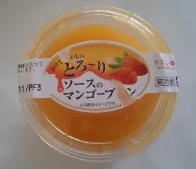 とろーりソースのマンゴープリン01
