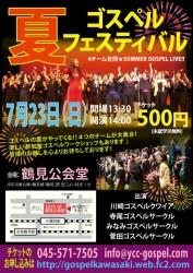 合同ライブ2017