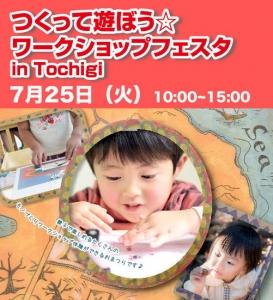1707tochigi_1