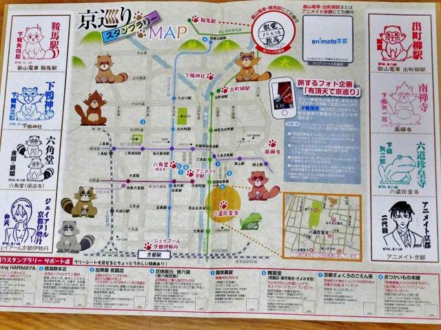 京巡り19