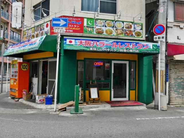 大阪ハラールレストラン1