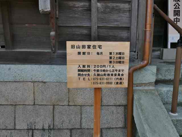 旧山田家3
