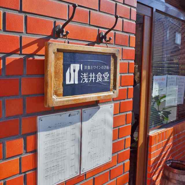 浅井食堂1