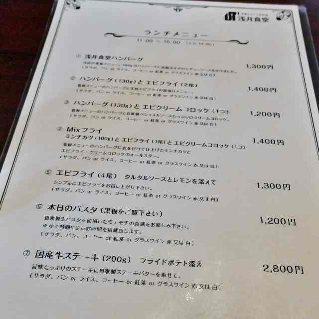 浅井食堂2