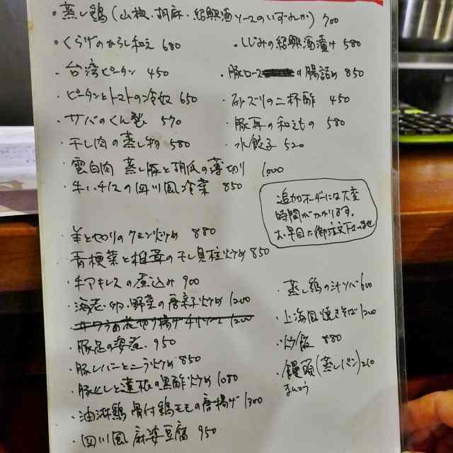 上海バンド3