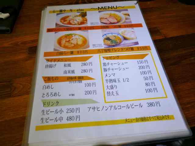 らー麺や与2