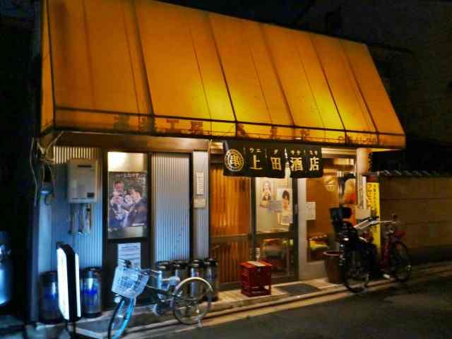 上田酒店1