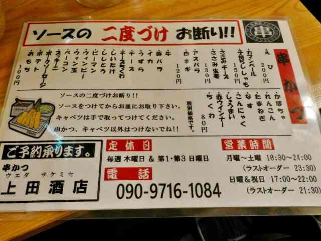 上田酒店3