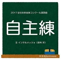 200px2017自主練課題曲3
