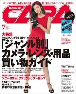 CAPA2017年7月号