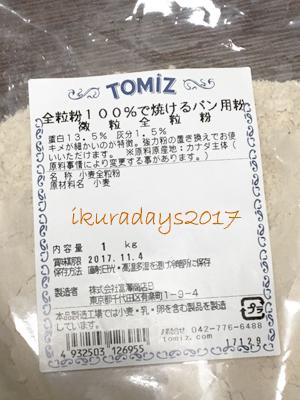 20170625_全粒粉2