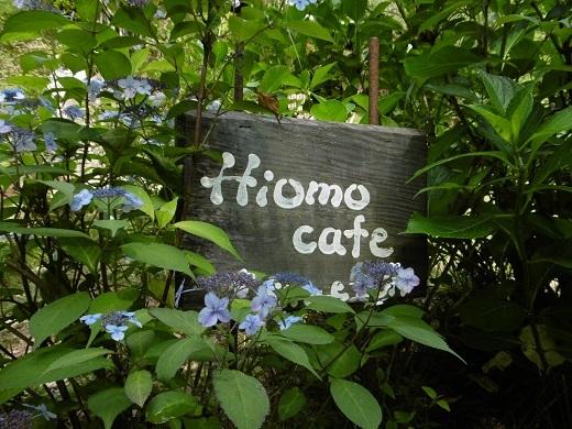 ヒオモカフェ