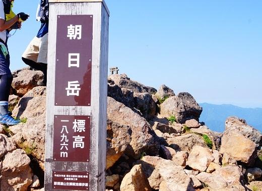 那須 朝日岳 茶臼岳 (12)
