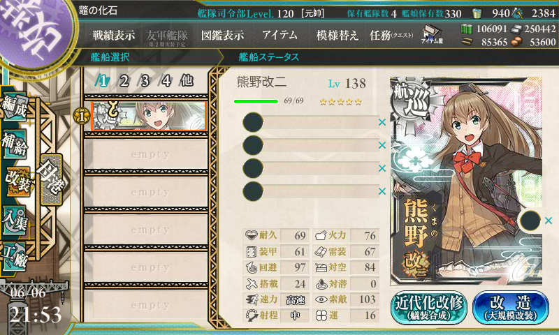 KanColle-170606-21533825.png