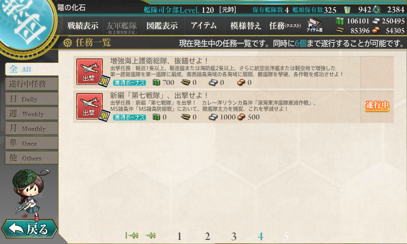 KanColle-170606-21563876.png