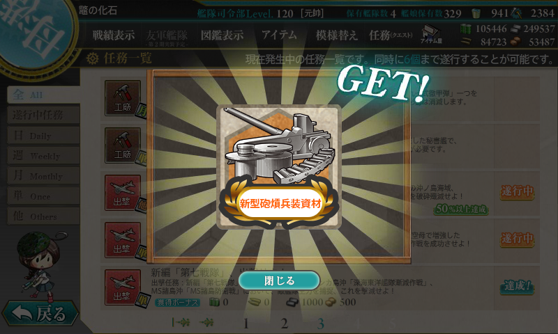KanColle-170607-00091158.png
