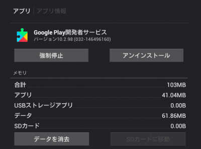 Google Play開発者サービス 10.2.98