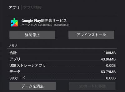 Google Play開発者サービス 11.0.38