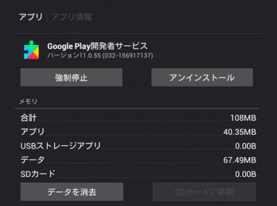 Google Play開発者サービス 11.0.55 (032-156917137)