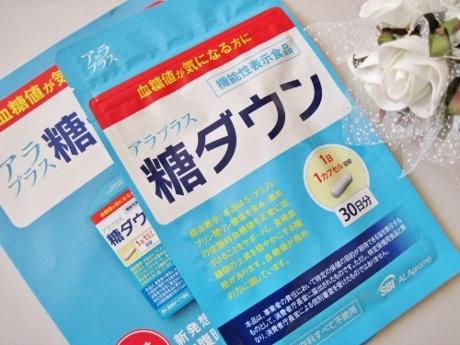 40歳以上、5人に1人は、隠れ高血糖!機能性表示食品1位!エネルギーに変えるサプリ【アラプラス 糖ダウン】
