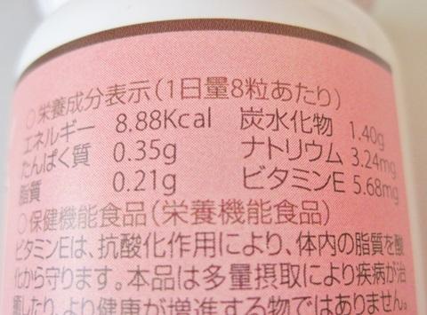 ゴースト血管で話題!1粒でルイボスティー500ml分♪最高品質SOD酵素サプリ【エルバランシア ルイボスプラス】