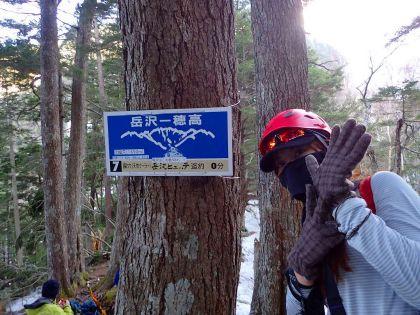 20170429明神岳02_420