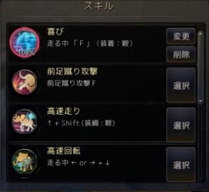 小象スキル02
