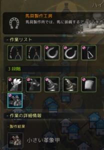 小象装備01