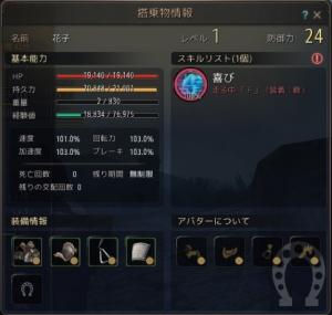小象装備02