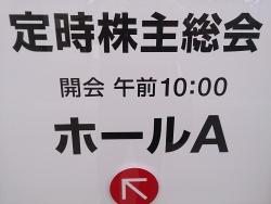 DSC_0935株総
