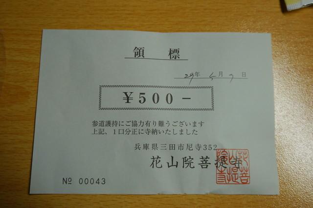 P1320718.jpg