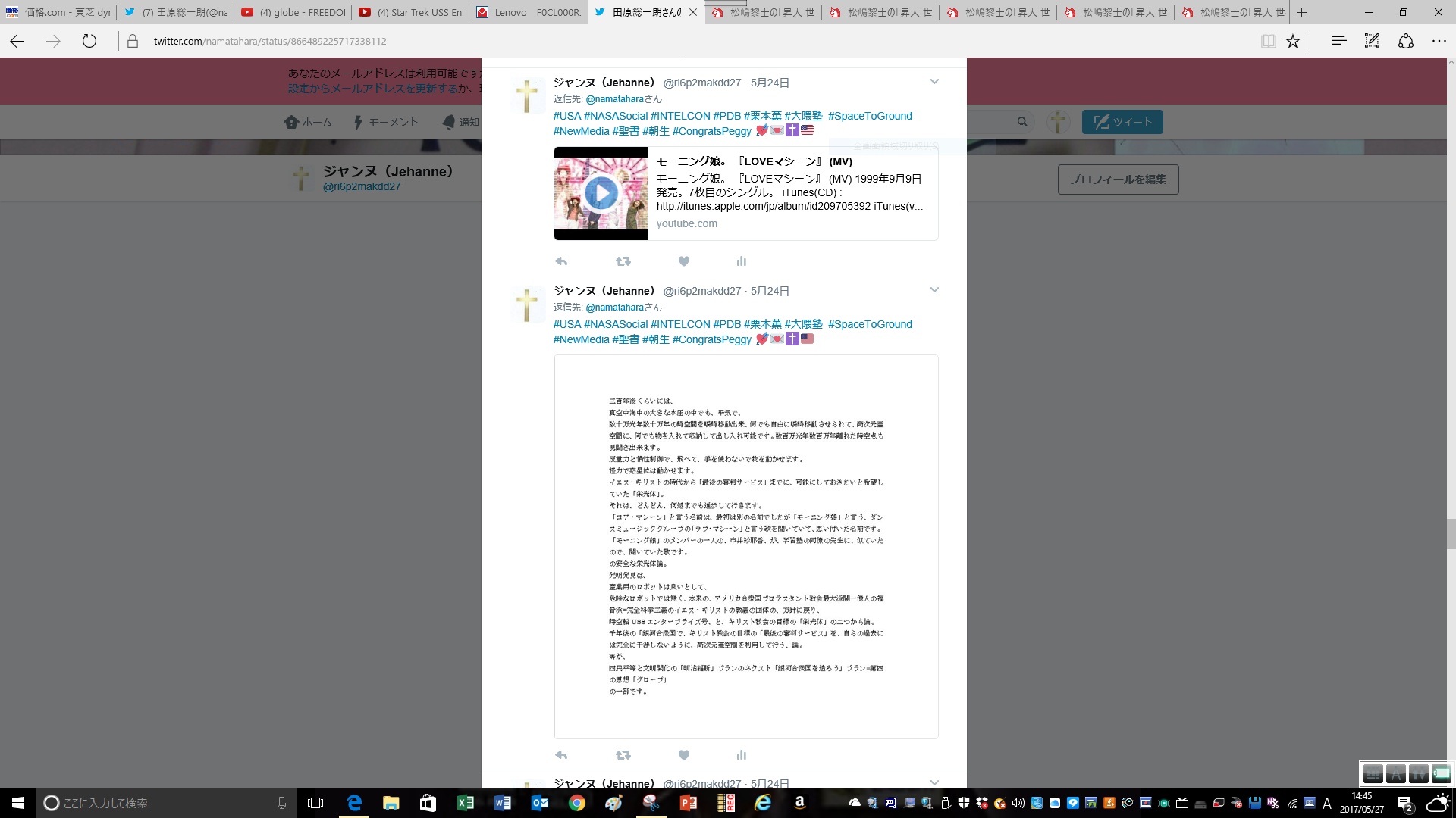 山下聡吾の評価スティーブン・ホーキング博士への