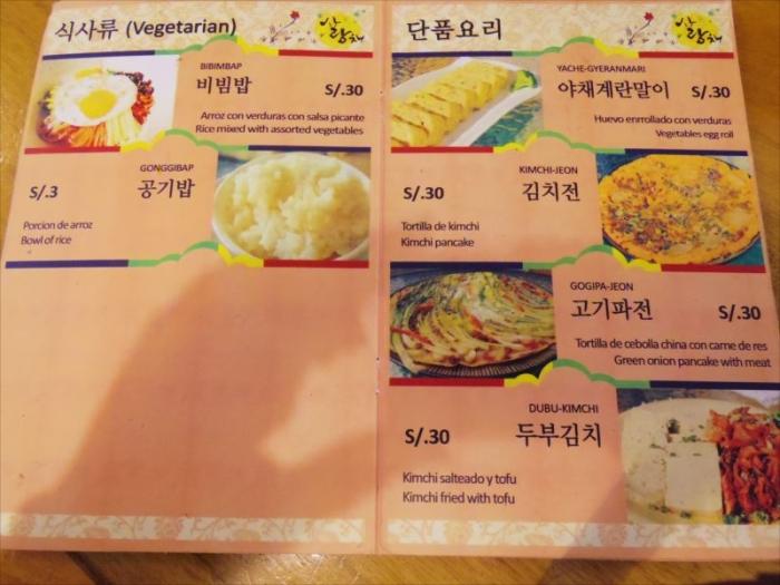 クスコ韓国料理 (4)
