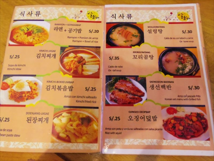 クスコ韓国料理 (2)