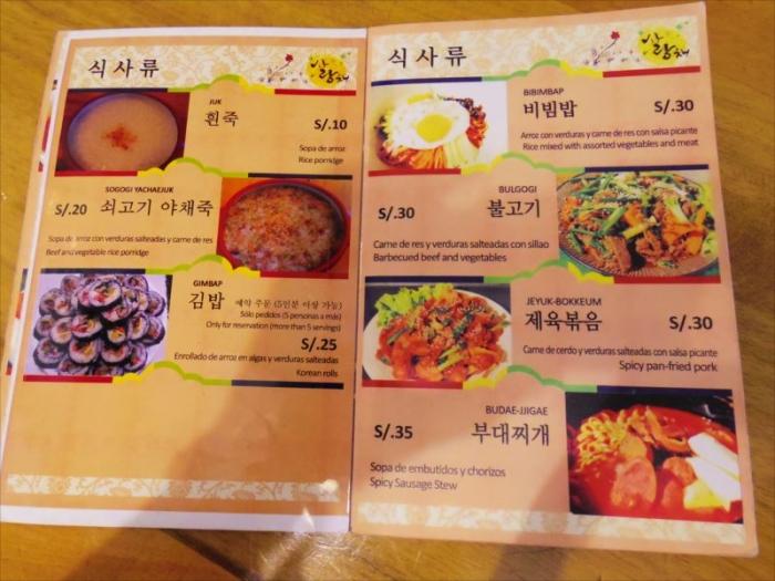 クスコ韓国料理 (3)