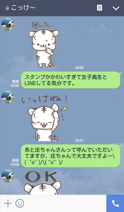 モロくんLINE