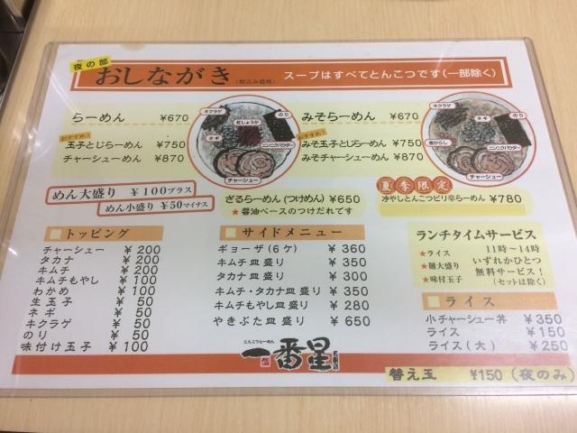 ichibanboshi 02