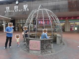 JR別府駅