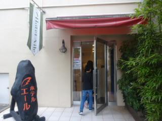 別府ホテルエール