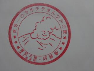 JR豊肥本線阿蘇駅スタンプ