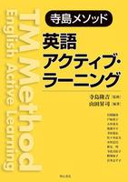 『寺島メソッド 英語アクティブラーニング』