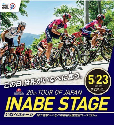 ツアー・オブ・ジャパンいなべステージ_0523