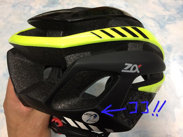 JCF公認ヘルメット-(3)
